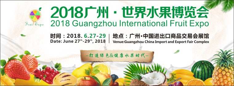 Joyance Tech will attend the 2018 Guangzhou International Fruit Expo